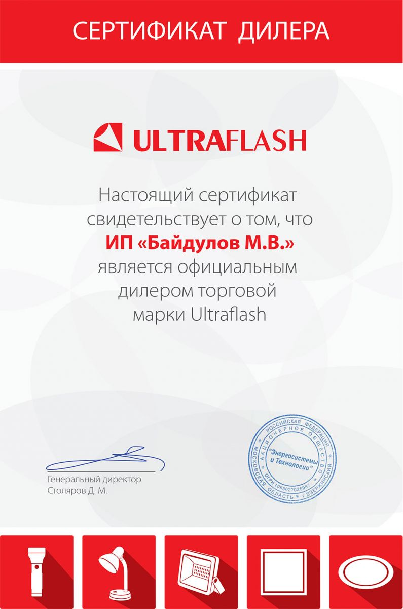Сертификат UltraFlash
